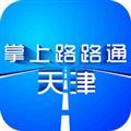 掌上路路通 V3.5.8 iPhone版