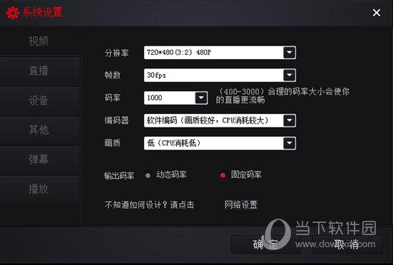 直播TV助手视频设置