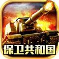 坦克新纪元 V1.0 iPhone版