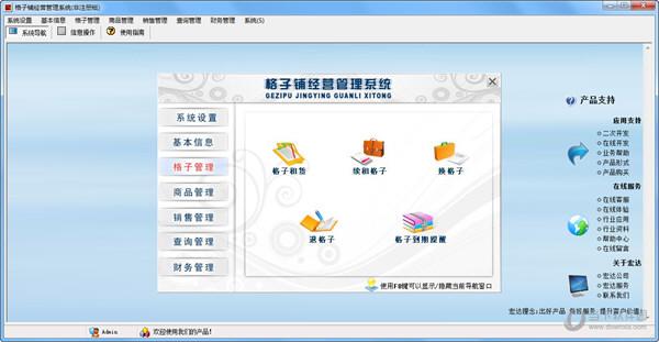 宏达格子铺经营管理系统 v1.0 非注册版