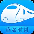盛名列车时刻表 V9.1 苹果版