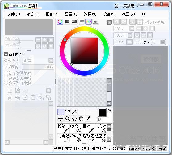 SAI2.0汉化补丁