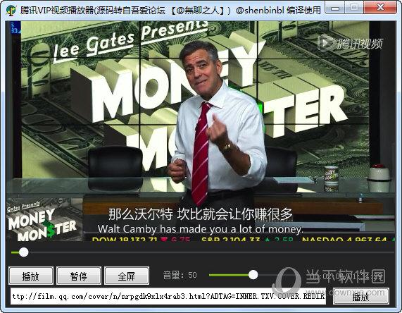 腾讯vip视频播放器 v1.0 绿色免费版