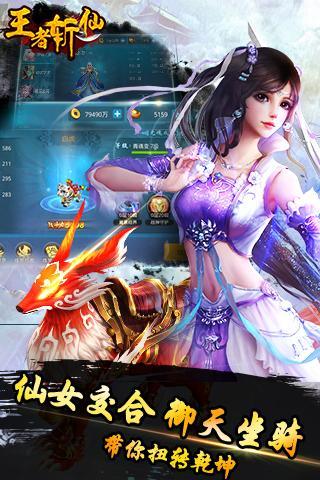 王者斩仙 V1.0.0 安卓版截图3