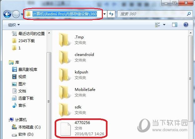 蜻蜓FM下载的文件怎么导出 蜻蜓FM音频怎么导出