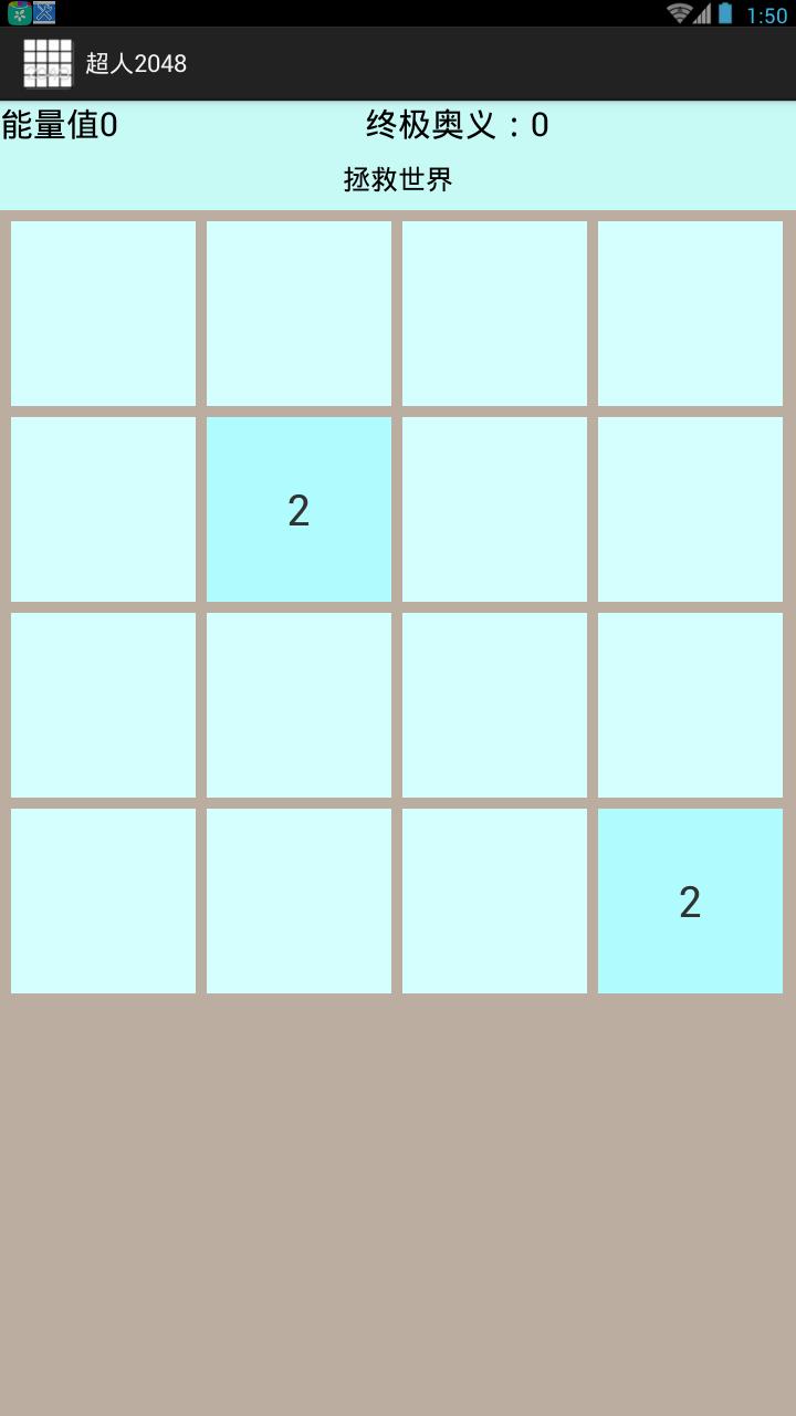 超人2048 V1.3 安卓版截图1