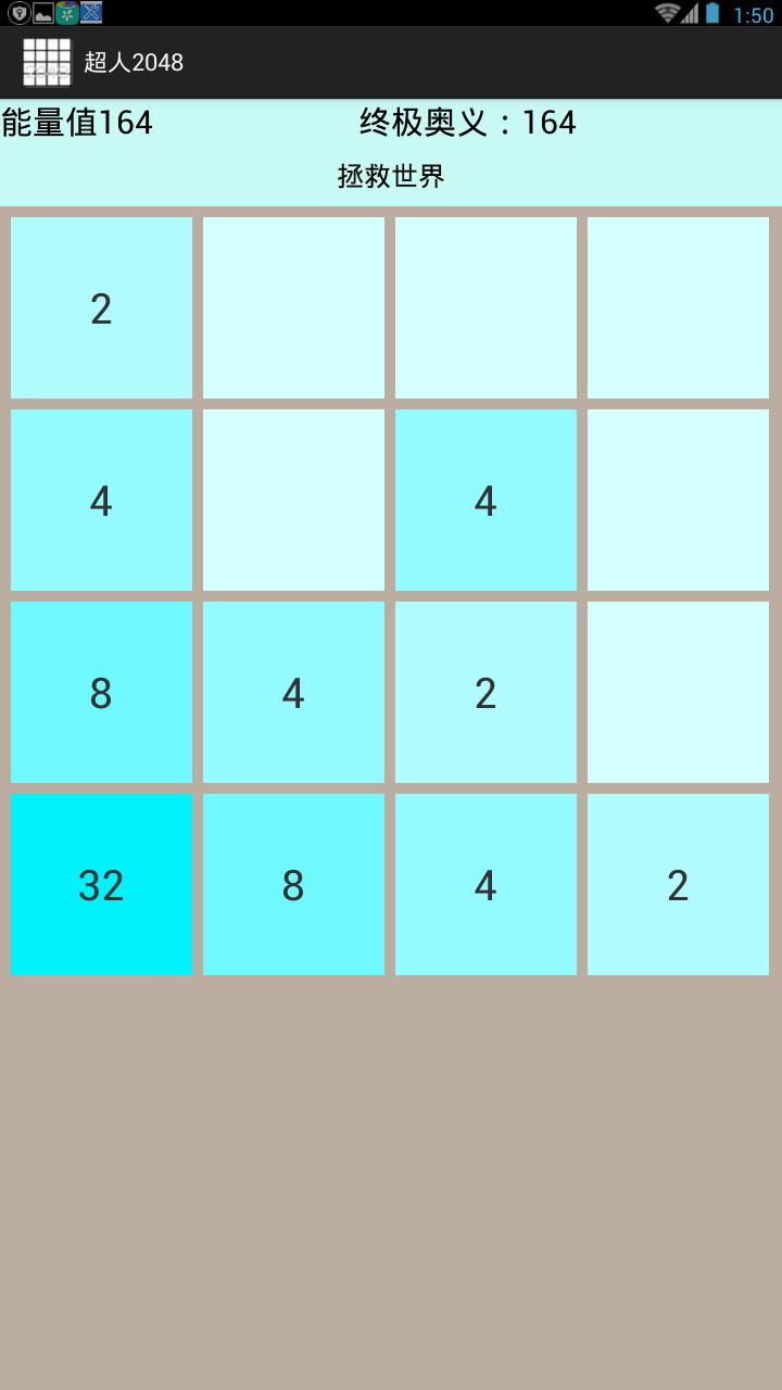 超人2048 V1.3 安卓版截图3