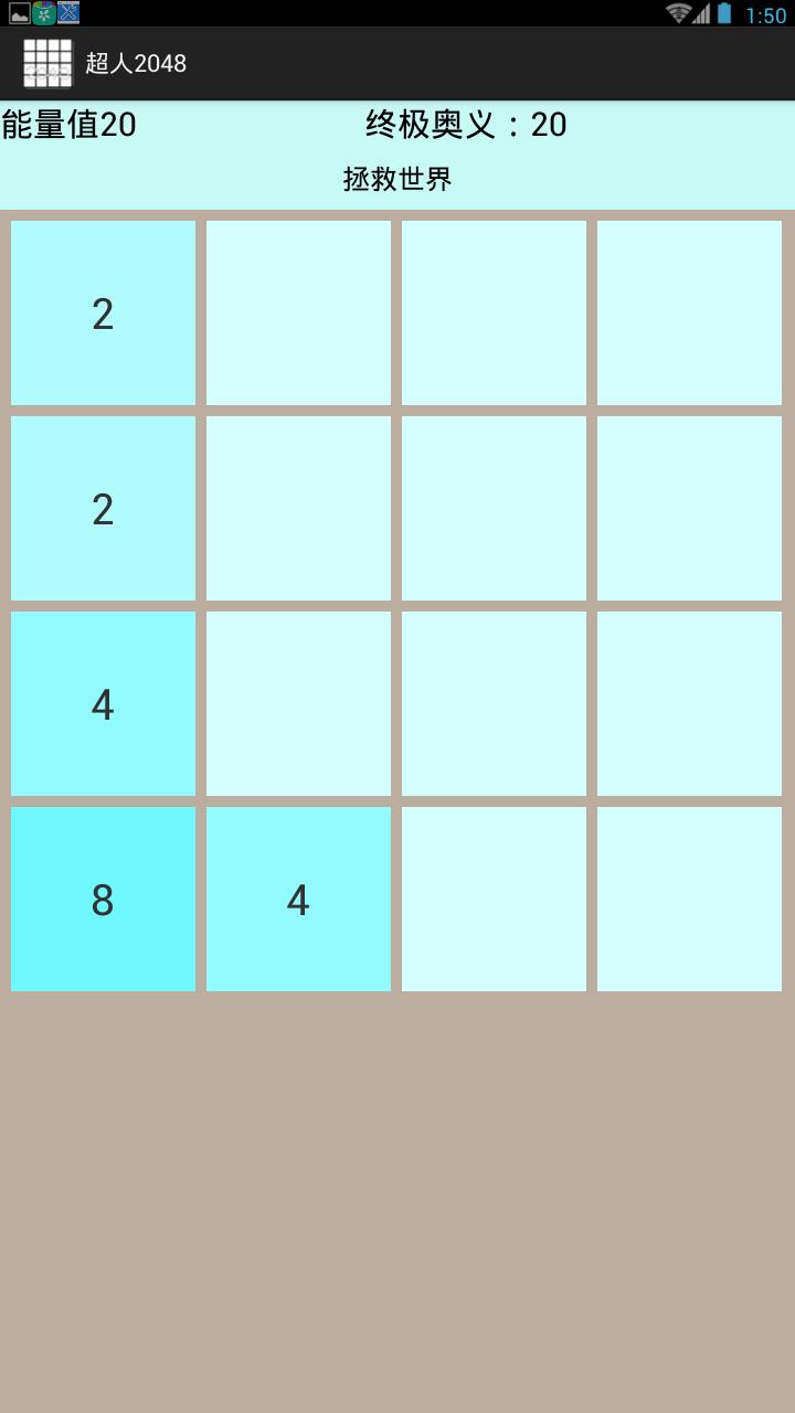 超人2048 V1.3 安卓版截图2