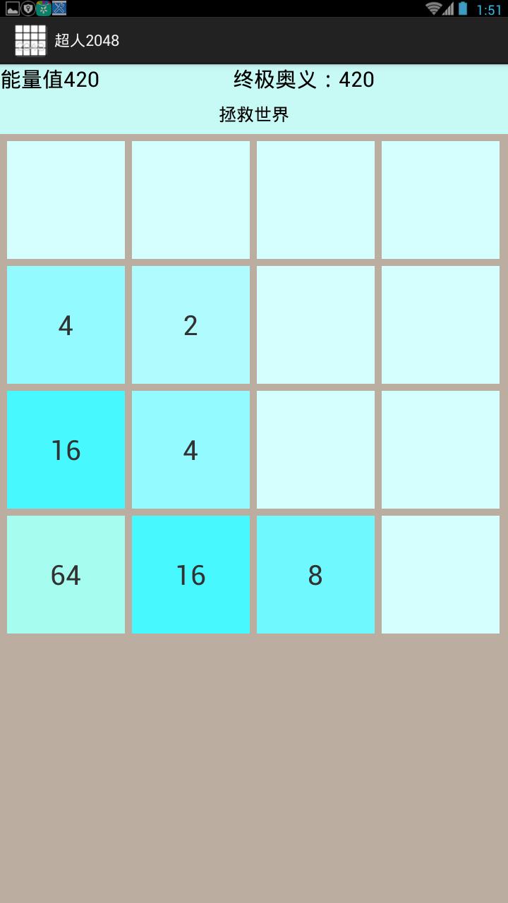 超人2048 V1.3 安卓版截图4