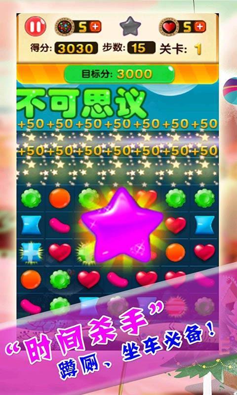 糖果联盟 V9.0 安卓版截图3