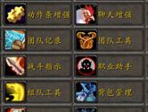 魔兽世界7.0插件用什么好 魔兽世界7.0插件推荐