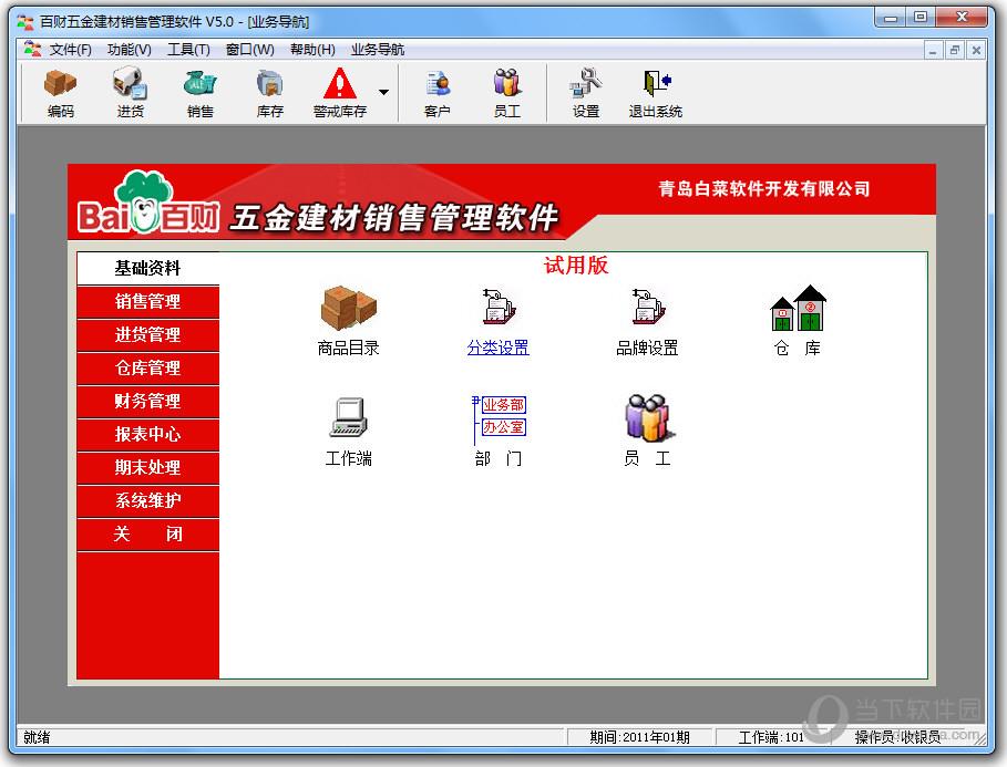 百财五金建材销售管理软件