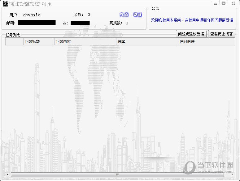 飞猫网络推广系统