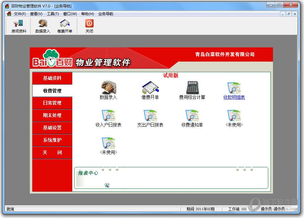 百财物业管理软件