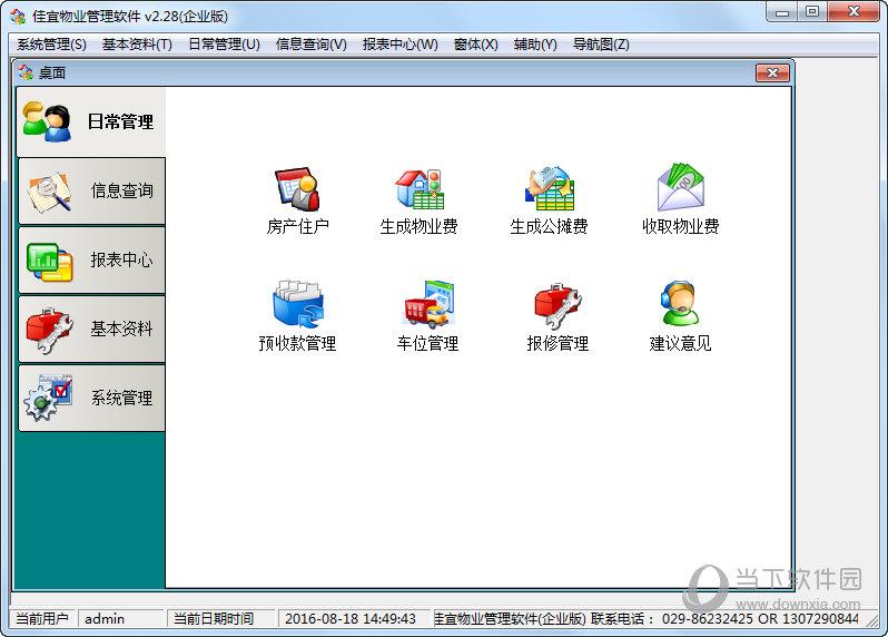 佳宜物业管理软件