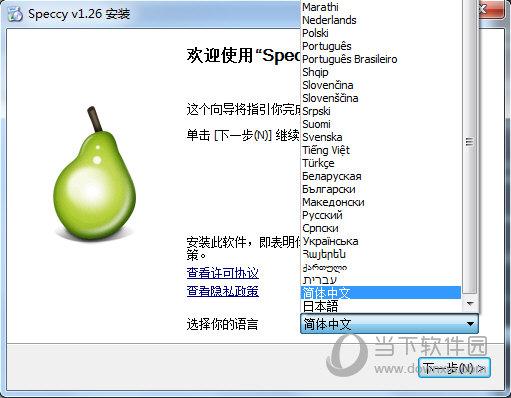 Speccy中文绿色版