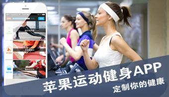 苹果运动健身软件