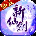 新仙剑奇侠传 V3.1.0 安卓版