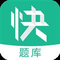 执业药师快题库 V2.4.0 安卓版