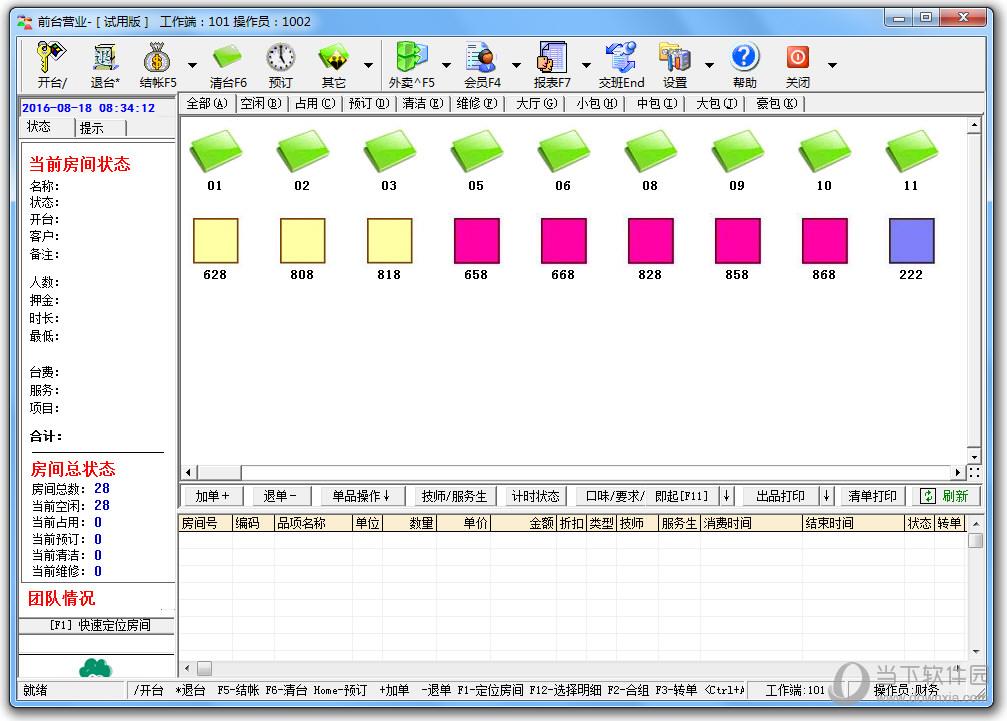 百财酒吧茶楼管理软件