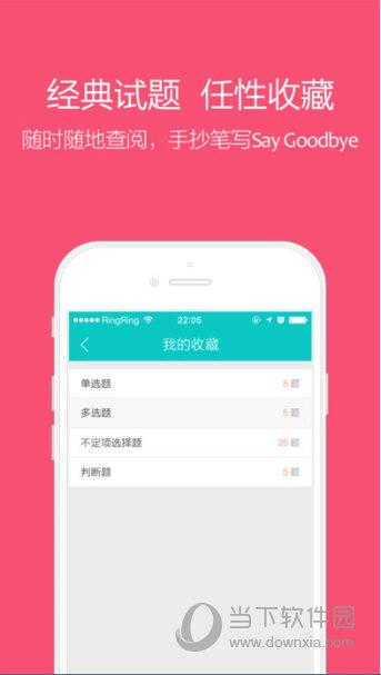 东奥题库宝典app