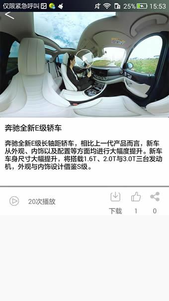 VR看车 V1.2 安卓版截图3