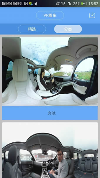 VR看车 V1.2 安卓版截图2
