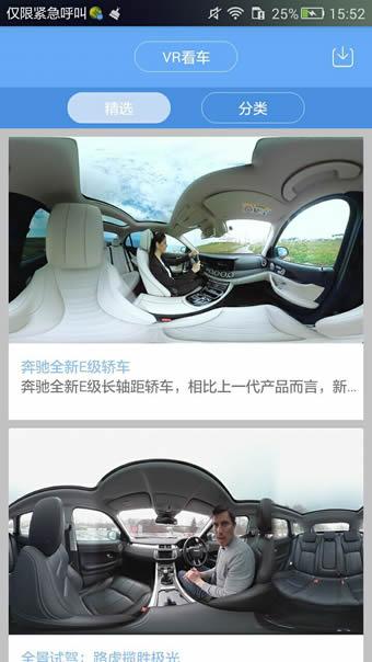 VR看车 V1.2 安卓版截图1