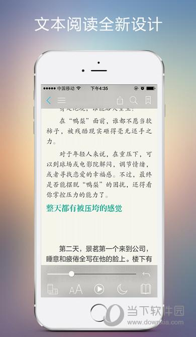 豆丁阅读iPhone版