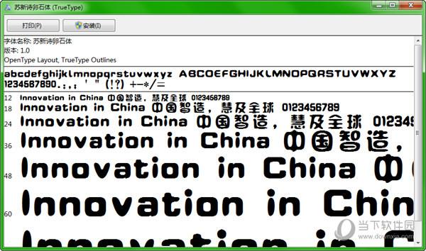 苏新诗卵石体字体
