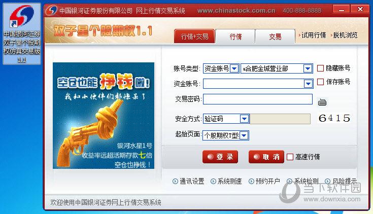 中国银河证券双子星个股期权仿真交易版