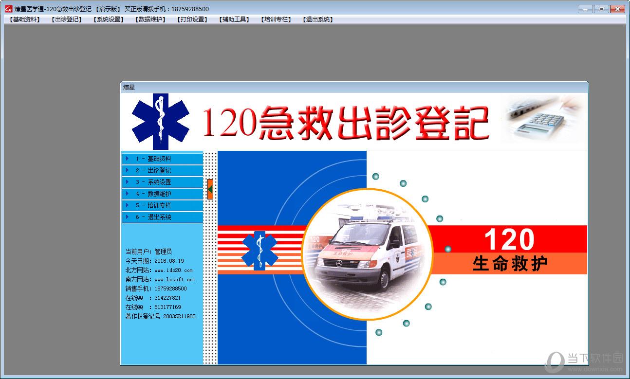 120急救中心出诊登记