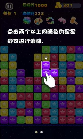 星星连萌 V1.10 安卓版截图3