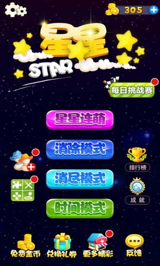 星星连萌 V1.10 安卓版截图1