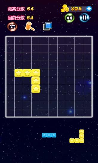 星星连萌 V1.10 安卓版截图2