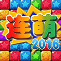 星星连萌 V1.10 安卓版