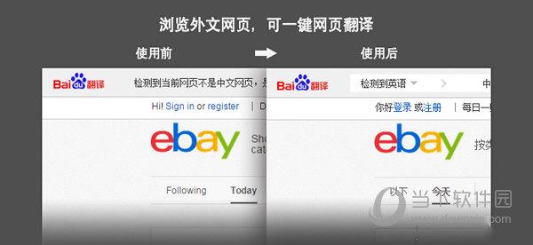 QQ浏览器百度翻译插件下载