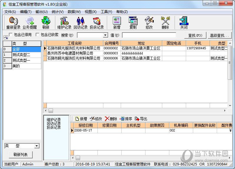 佳宜工程客服管理软件