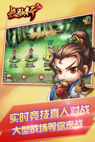 长歌行江山 V1.1.01 安卓版截图2