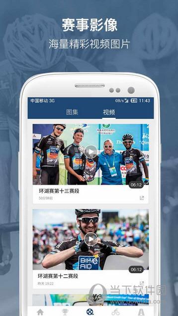 环湖赛app