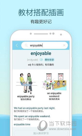 中学单词宝app
