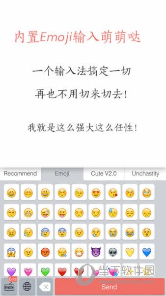颜文字输入法苹果版