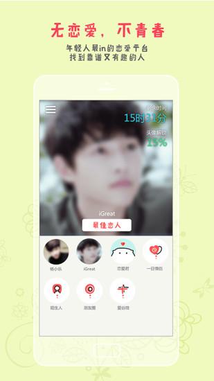 恋爱君 V2.6.4.6 安卓版截图2