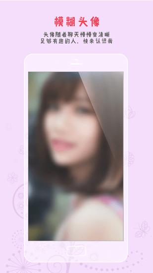 恋爱君 V2.6.4.6 安卓版截图3