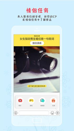 恋爱君 V2.6.4.6 安卓版截图5