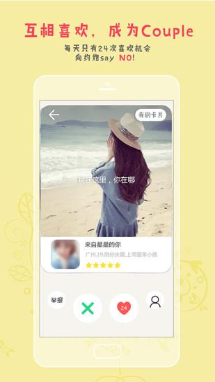 恋爱君 V2.6.4.6 安卓版截图4