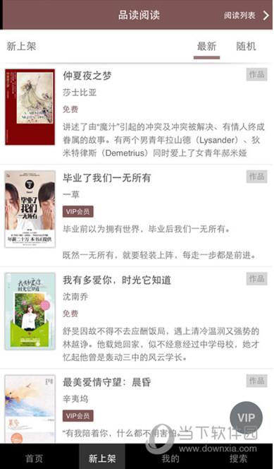 品读阅读app