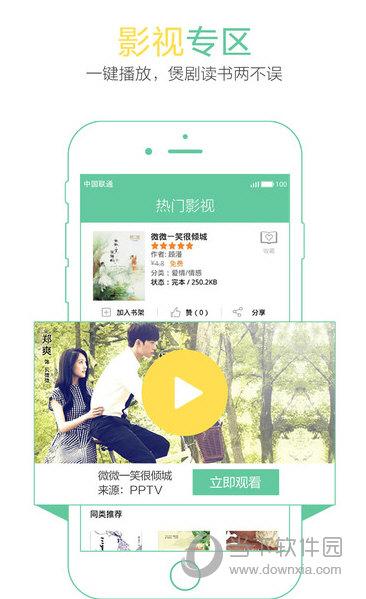 苏宁阅读app