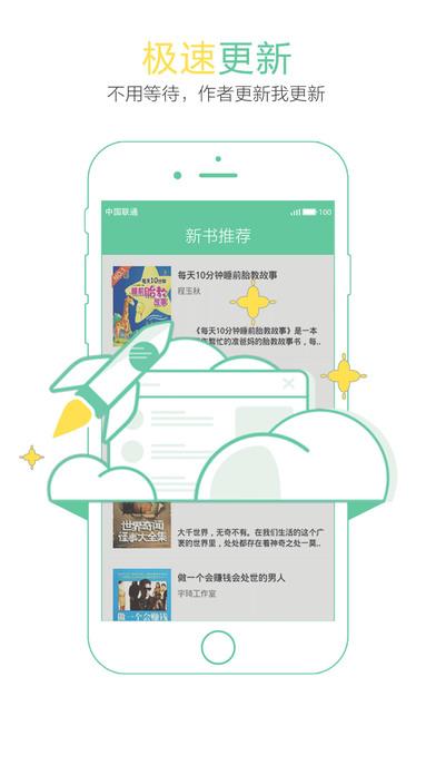 苏宁阅读 V4.5.1 安卓版截图4