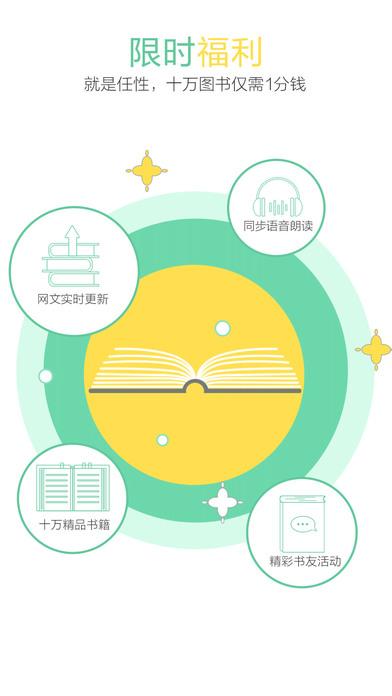 苏宁阅读 V4.5.1 安卓版截图1
